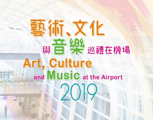 Art, Culture and Music at the Airport 2018