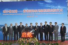 (From 3rd on left) : Ian Fok Chun-wan, CEO of Ying Tung Group; Chen Mingde, Vice Mayor of Guangzhou; Timothy Fok Tsun-ting, Chairman of Fok Ying Tung Group; Zhu Xiaodan, Secretary of the CPC's Guangzhou Municipal Committee;  Yau Shing-mu, Under Secretary for Transport and Housing of the HKSAR; Stanley Hui Hon-chung, AA CEO; Ling Weixian, member of the Standing Committee of the CPC's Guangzhou Municipal Committee and Luo Zhaoci, Magistrate of Nansha District officiate at the inauguration ceremony of the SkyPier's Nansha ferry route.